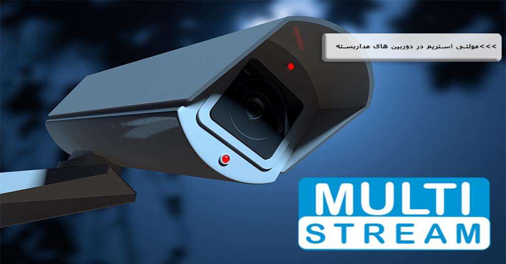 مولتی استریم (Multi-Streaming)