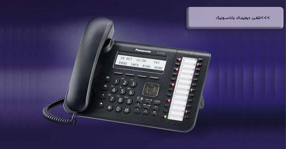 تلفن مدیریتی دیجیتال پاناسونیک