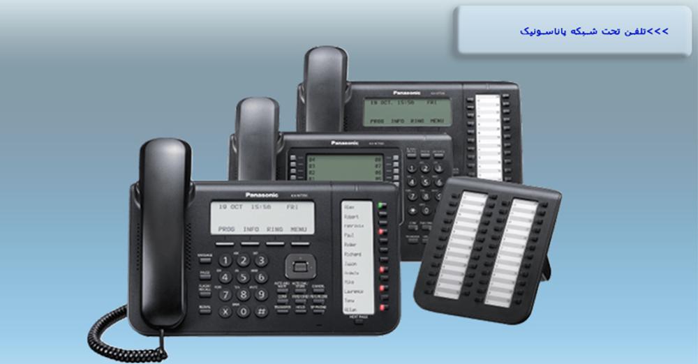 تلفن تحت شبکه پاناسونیک