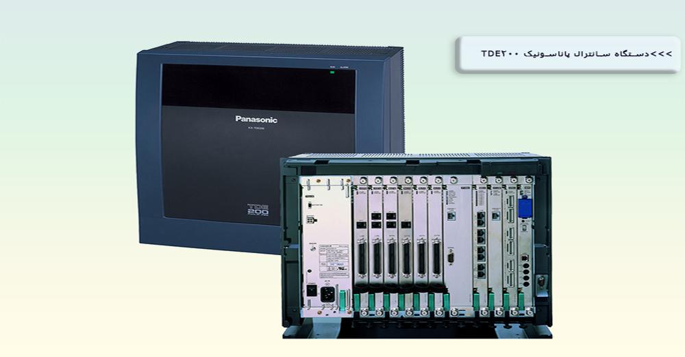 دستگاه سانترال پاناسونیک TDE200دستگاه سانترال پاناسونیک TDE200