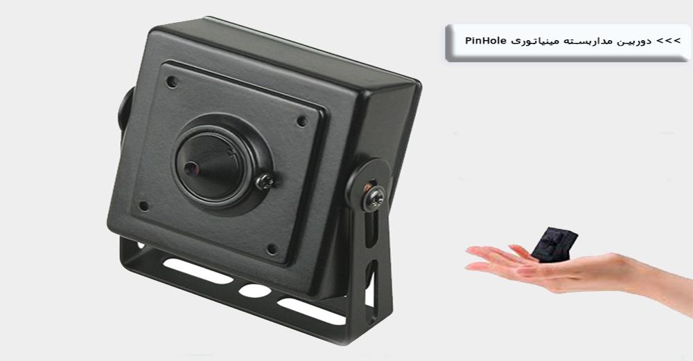 دوربین مداربسته مینیاتوری PinHole
