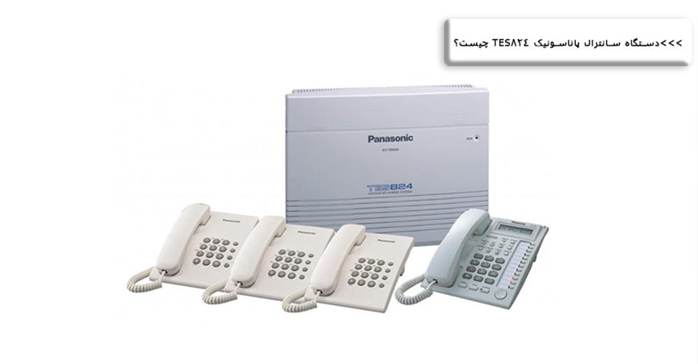 سانترال پاناسونیک TES 824