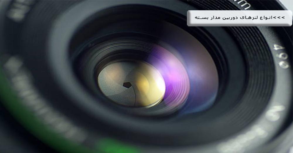 انواع لنزهای دوربین مداربسته