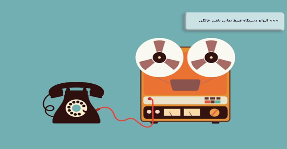 انواع دستگاه ضبط تماس تلفن خانگی