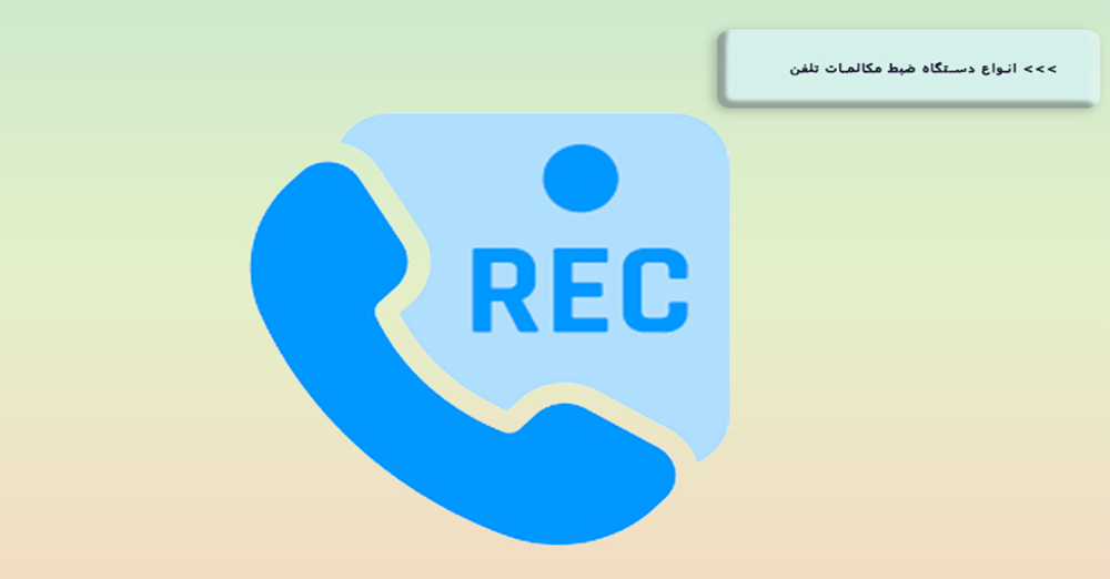 Types Of Telephone Conversation Recorders