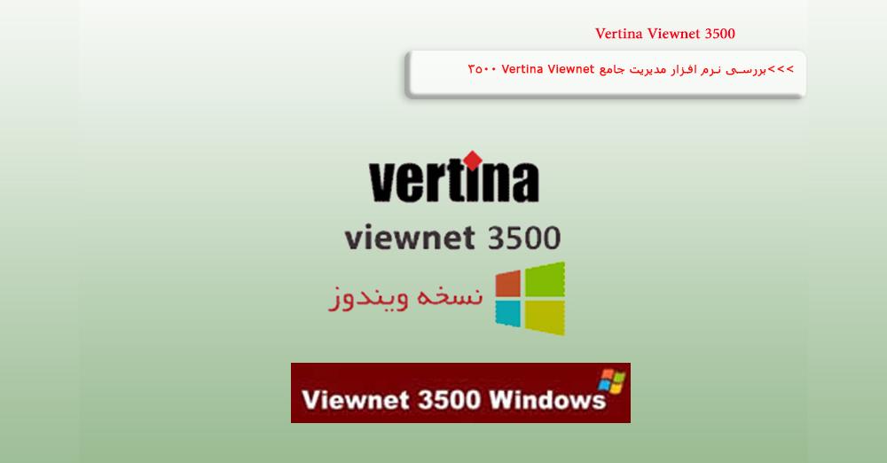 نرم افزارمدیریت جامع Vertina Viewnet 3500