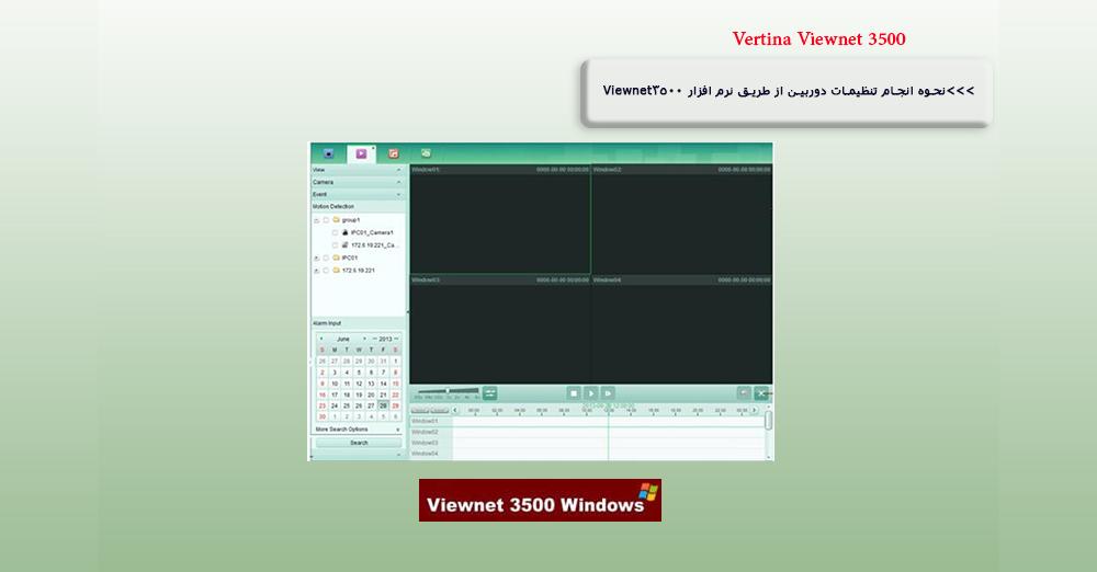 تنظیمات دوربین از طریق نرم افزار Viewnet3500