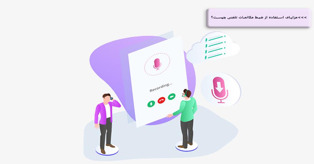 استفاده از ضبط مکالمات تلفنی