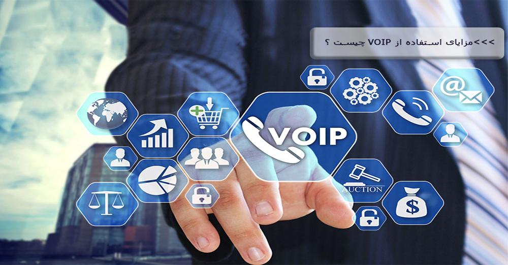 استفاده از VOIP