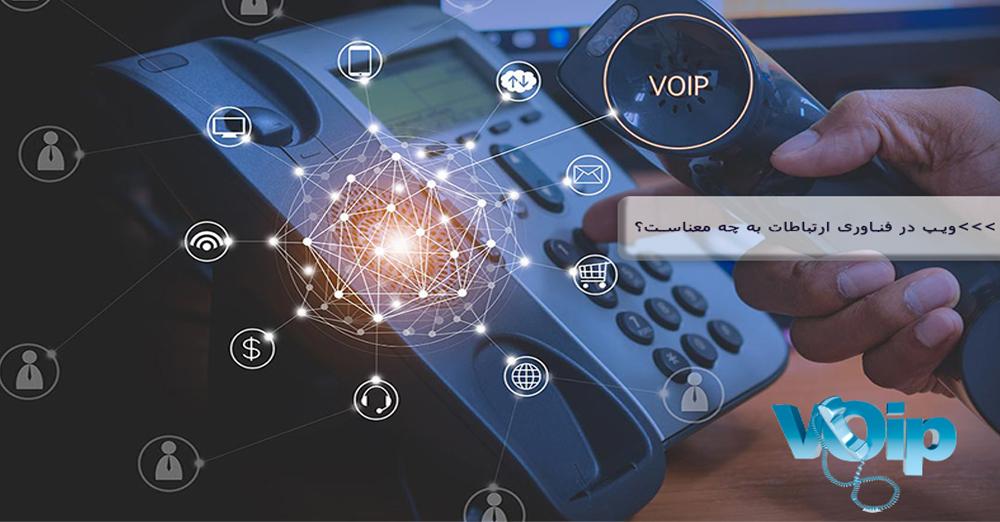 ویپ در فناوری ارتباطات
