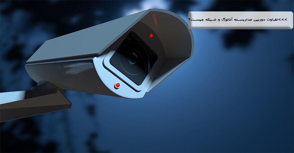 دوربین مداربسته آنالوگ و شبکه