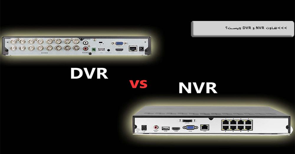 مقایسه NVR و DVR