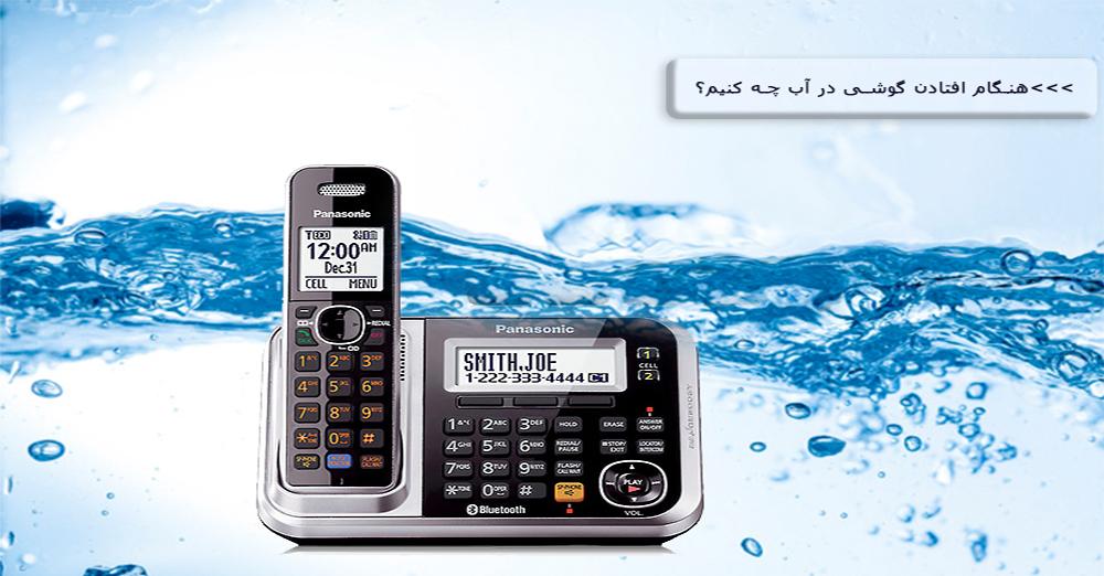 افتادن گوشی تلفن در آب