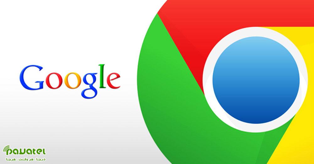 افزایش سرعت گوگل کروم