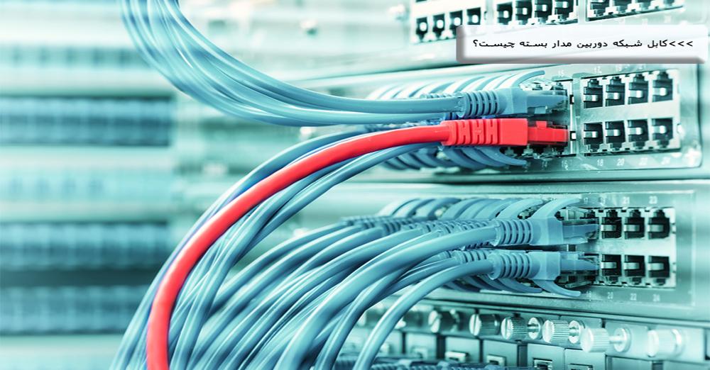 کابل شبکه دوربین مدار بسته چیست؟