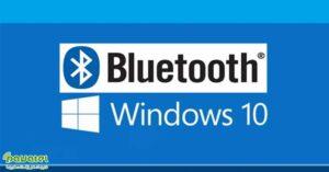 کار نکردن بلوتوث در ویندوز 10