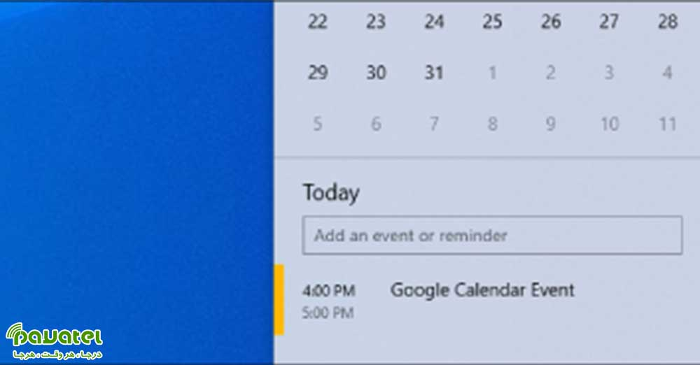 تقویم داخلی ویندوز 10