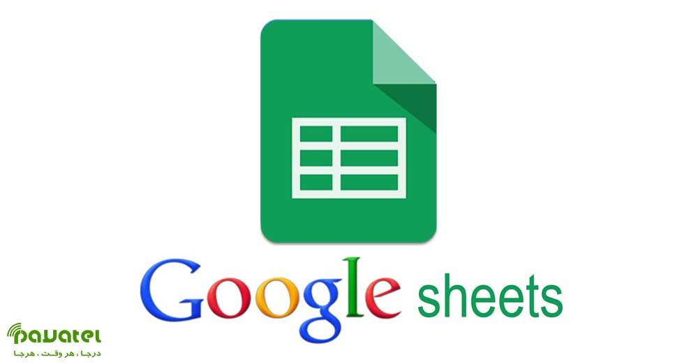 ایجاد جدول و نمودار در Google Sheets