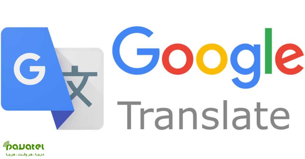 ترجمه آفلاین مترجم گوگل