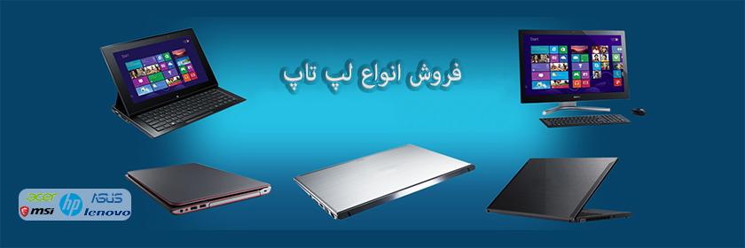 فروش انواع لپ تاپ