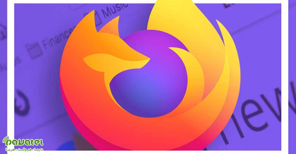 بروزرسانی جدید فایرفاکس