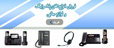 Telephon Panasonic