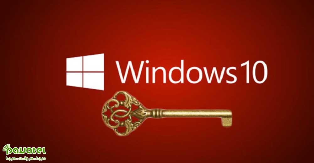 رمز ویندوز 10