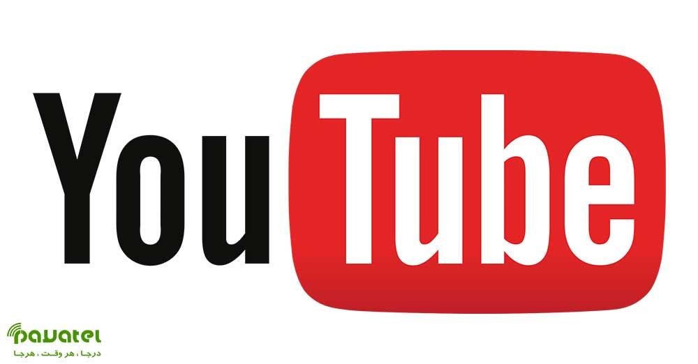 استفاده از یوتیوب
