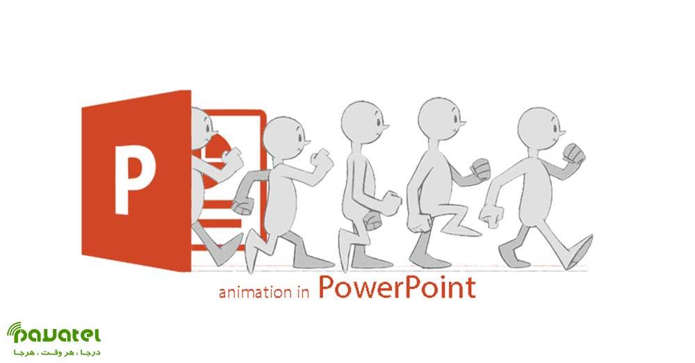 ساخت انیمیشن در پاورپوینت