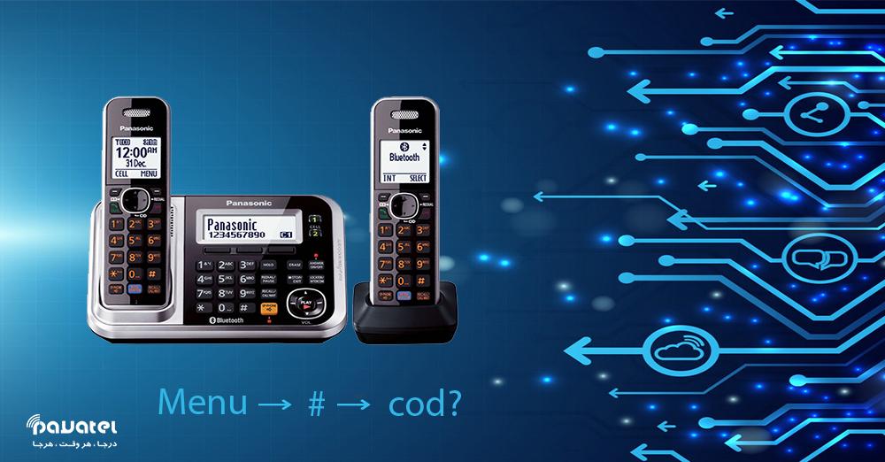 کدهای تلفن بیسیم پاناسونیک