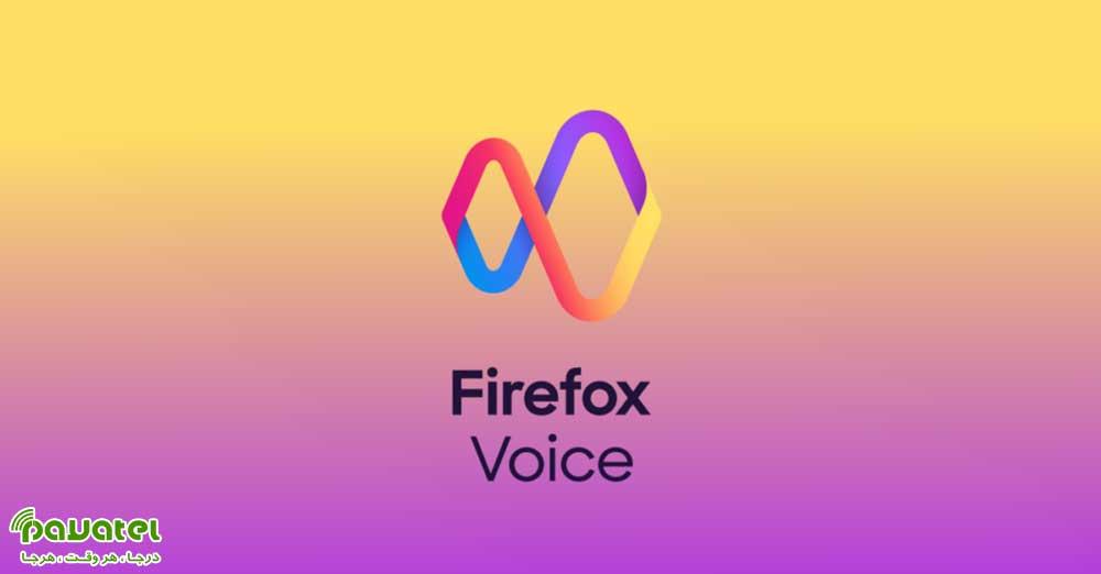 افزونه Firefox Voice