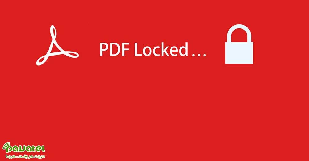 جلوگیری از کپی شدن متن فایل PDF