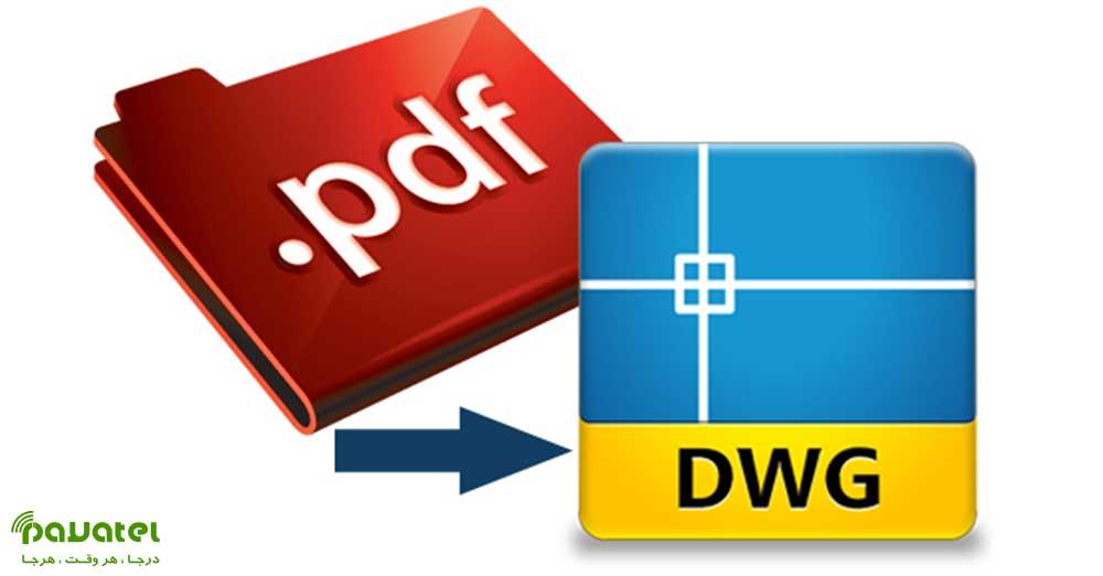 تبدیل فایل PDF به DWG