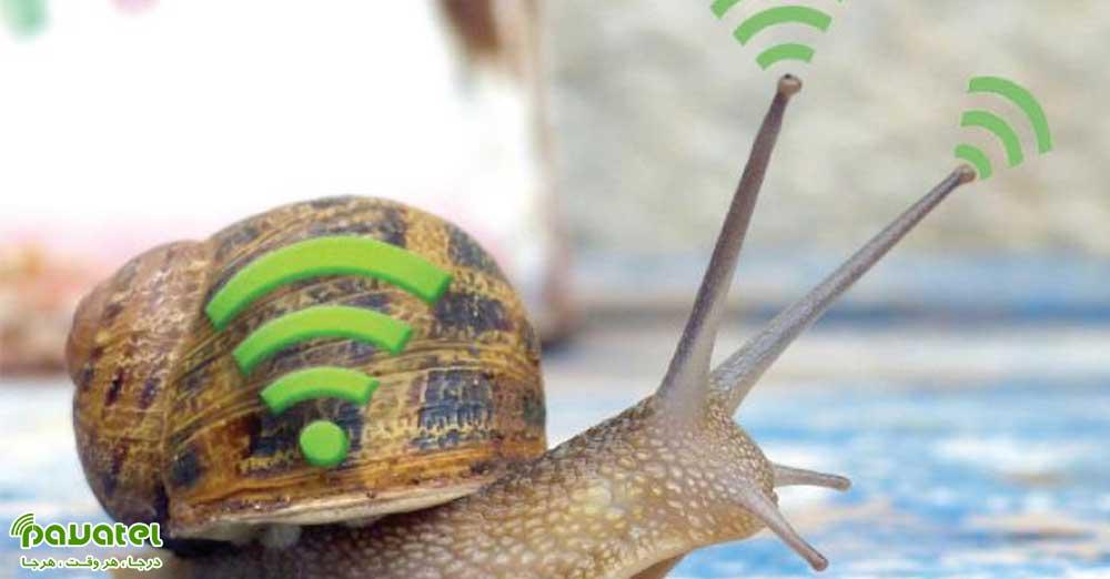 کند شدن سرعت اینترنت وای فای