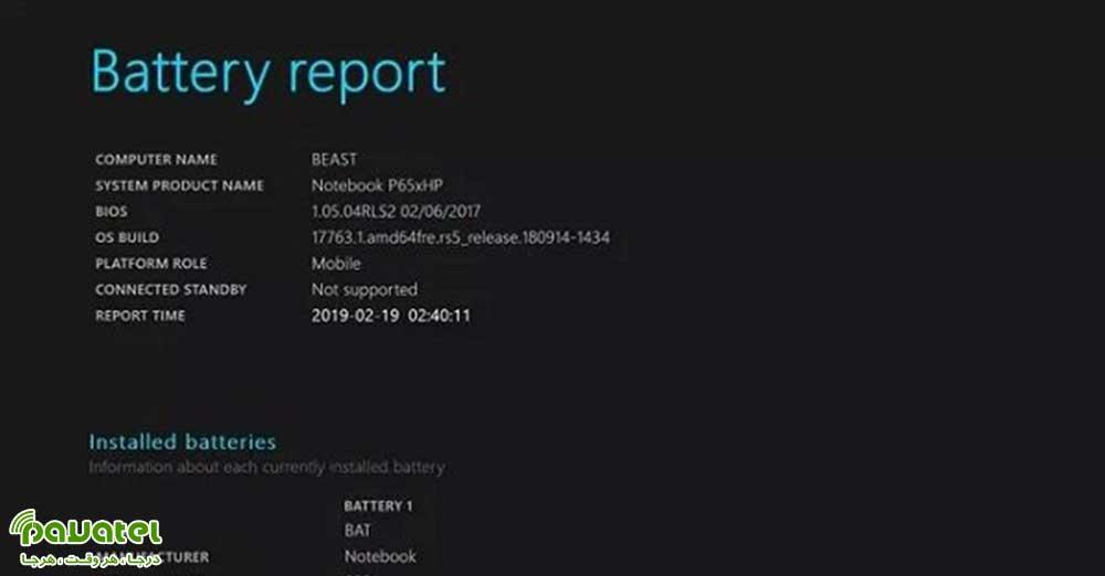 گزارش باتری لپ تاپ در ویندوز 10