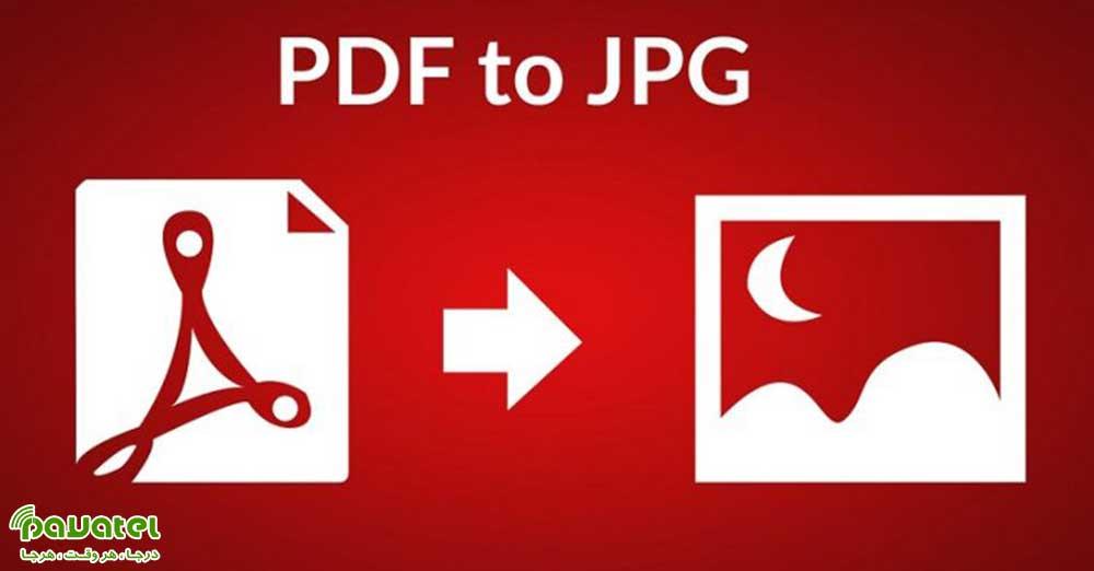 تبدیل فایل PDF به JPG