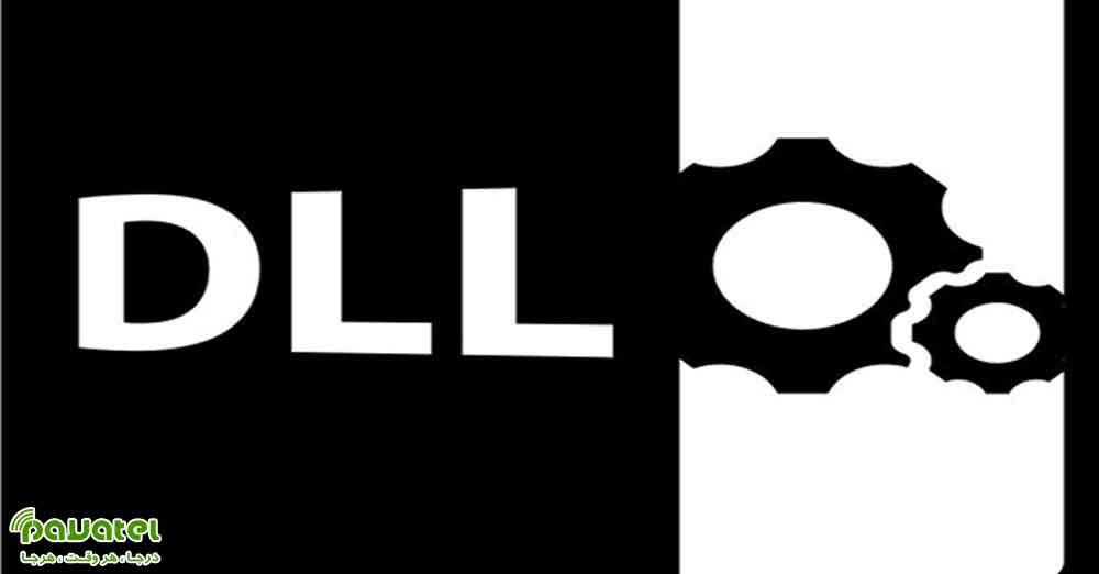 فایل DLL چیست