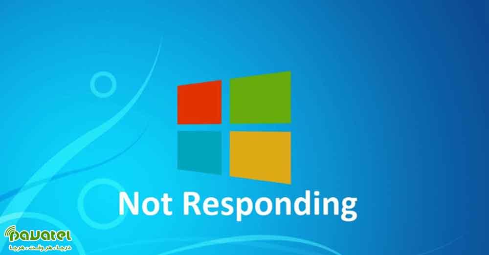 خطای Windows Not Responding