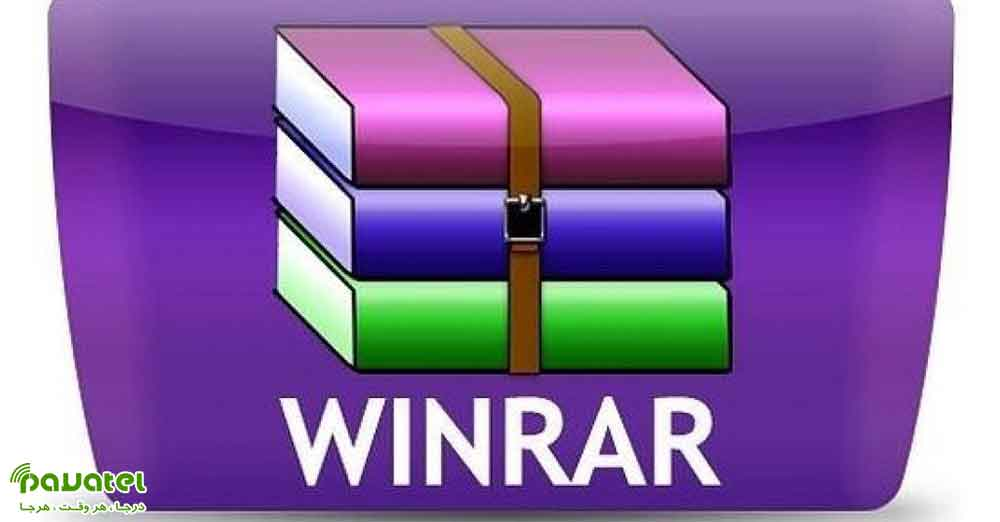 تقسیم بندی فایل با نرم افزار WinRAR