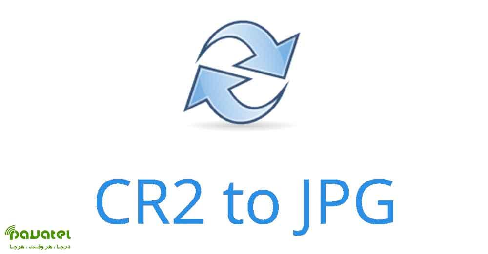 تبدیل فرمت CR2 به JPG