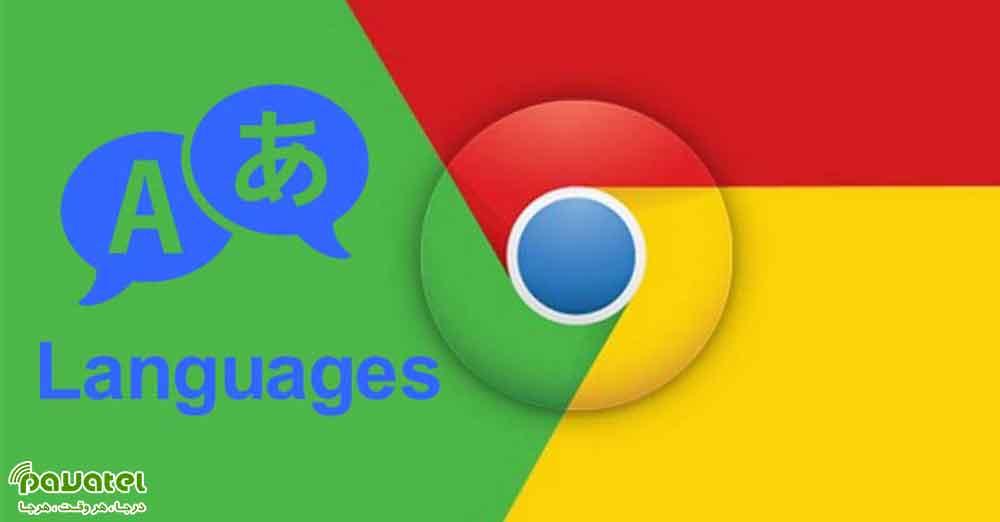 تغییر زبان گوگل کروم