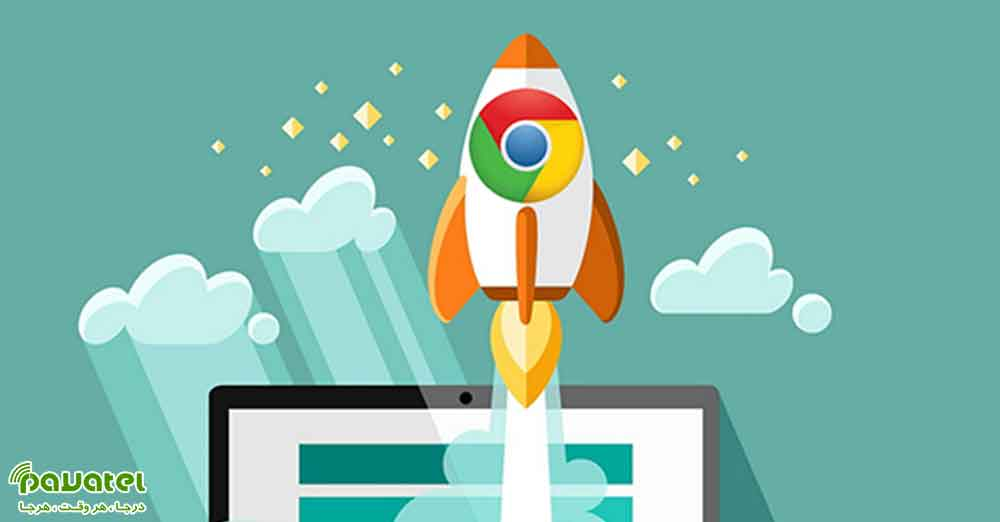 افزایش سرعت مرورگر گوگل کروم