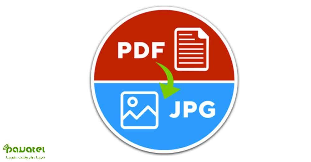تبدیل فرمت PDF به JPG