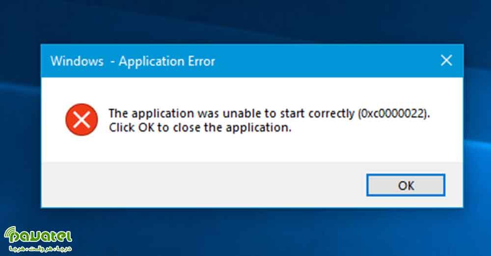 رفع ارور Failed to Start Application