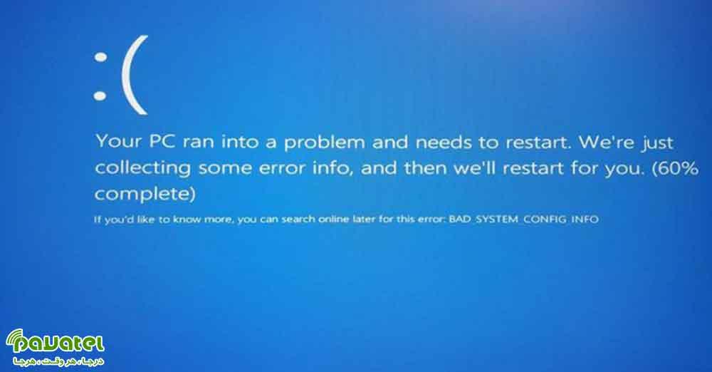 رفع خطای Bad System Config Info