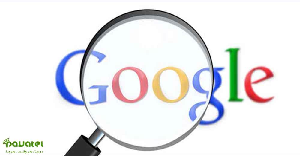 جستجو حرفه ای در گوگل