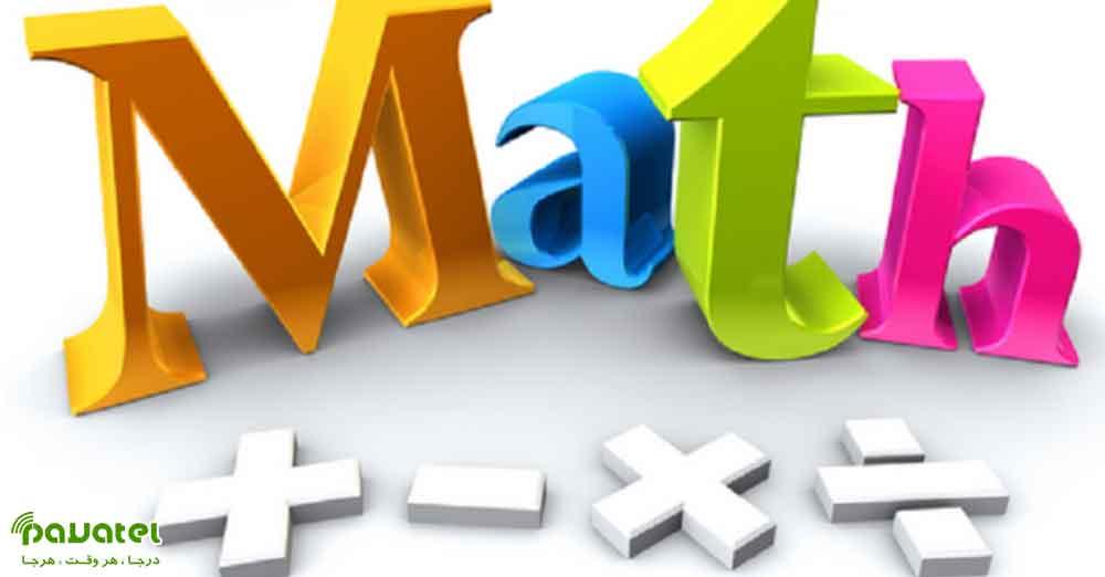 بهترین برنامه های آموزش ریاضی