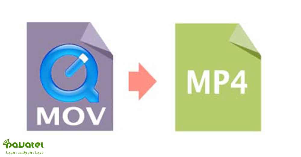 تبدیل فرمت MOV به MP4