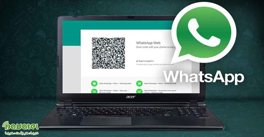 نمایش بکاپ واتس اپ در ویندوز