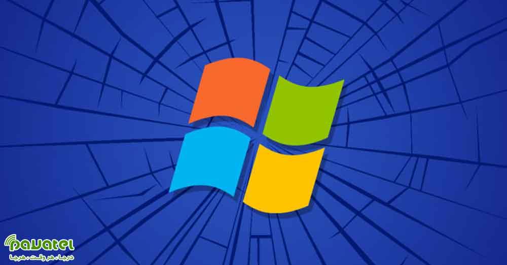 آسیب پذیری تمام نسخههای ویندوز